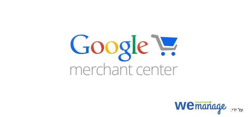 גוגל מרצנט סנטר - Google Merchant Center